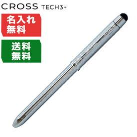クロス ボールペン メンズ レディース TECH3+ テックスリー プラス クローム 多機能ペン マルチペン 複合ペン (黒+赤+シャープペンシル) 名入れ無料 ネーム入れ 名前入れ 父の日