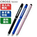 クロス ボールペン メンズ レディース TECH3+ テックスリー プラス 全3色 多機能ペン マルチペン 複合ペン (黒+赤+シ…