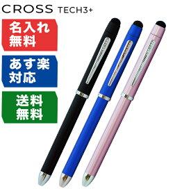 クロス ボールペン メンズ レディース TECH3+ テックスリー プラス 全3色 多機能ペン マルチペン 複合ペン (黒+赤+シャープペンシル) 名入れ無料 ネーム入れ 名前入れ 父の日