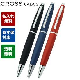 クロス ボールペン メンズ レディース CALAIS カレイ 全3色 ギフト プレゼント 名入れ無料 ネーム入れ あす楽 名前入れ 父の日
