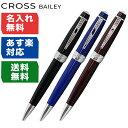 クロス ボールペン メンズ レディース BAILEY ベイリー 全3色 ギフト プレゼント 名入れ無料 ネーム入れ