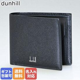 ダンヒル 二つ折り財布 メンズ CADOGAN カドガン レザー ブラック DU18F2320CA001