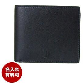 ダンヒル 二つ折り財布 メンズ レザー ハムステッド ブラック 18F2320HP 名入れ可有料 ※名入れ別売り ネーム入れ 名前入れ
