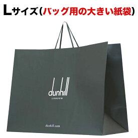 【袋のみの購入不可】ダンヒルのバッグ購入者限定!ダンヒル バッグ用 純正紙袋 H45.5cm×W61cm×D25.5cm 大きめサイズ