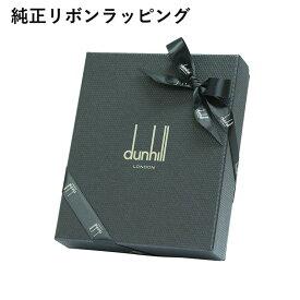 【リボンのみの購入不可】ダンヒル 純正ロゴリボン ワンランク上のギフトへ 財布などの革小物用 父の日