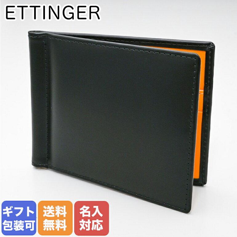 エッティンガー ETTINGER 財布 メンズ 札ばさみ 二つ折り 札入れ マネークリップ メンズ BH787AJR BLACK ブラック