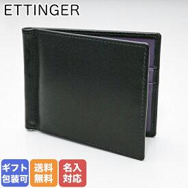 エッティンガー ETTINGER 二つ折り財布 メンズ 札ばさみ マネークリップ メンズ ロイヤルコレクション ST787AJR BLACK ブラック×パープル 名入れ可有料 ※名入れ別売り ネーム入れ 名前入れ 父の日