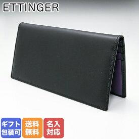 エッティンガー ETTINGER 財布 薄型 メンズ ロイヤルコレクション バイカラー ST953AEJR ブラック×パープル 父の日