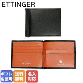 エッティンガー ETTINGER 二つ折り財布 メンズ マネークリップ ロイヤルコレクション バイカラー ST787AJR ORANGE ブラック×オレンジ 名入れ可有料 ※名入れ別売り