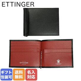 エッティンガー ETTINGER 二つ折り財布 メンズ マネークリップ ロイヤルコレクション バイカラー ST787AJR RED ブラック×レッド 名入れ可有料 ※名入れ別売り