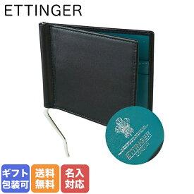 エッティンガー ETTINGER 二つ折り財布 メンズ マネークリップ ロイヤルコレクション バイカラー ST787AJR TURQUOISE ブラック×ターコイズ 名入れ可有料 ※名入れ別売り