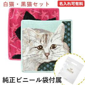 メール便可275円 日本未発売 フェイラー ハンカチ ハンドタオル 25cm 黒猫 白猫 2枚セット 母の日 プレゼント 実用的