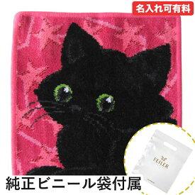 メール便可275円 日本未発売 フェイラー ハンカチ ハンドタオル タオルハンカチ 25cm ブラックキャット 黒猫