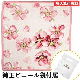 メール便可275円 日本未発売 フェイラー ハンカチ ハンドタオル タオルハンカチ 25cm 桜 チェリーブロッサム ピンク 母の日 プレゼント 実用的