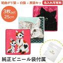 メール便可275円 日本未発売 フェイラー ハンカチ ハンドタオル タオルハンカチ 25cm 尾曲がり猫 白猫 黒猫