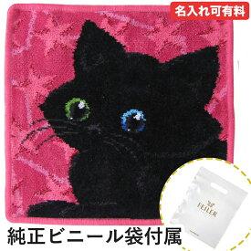 メール便可275円 フェイラー ハンカチ ハンドタオル タオルハンカチ 25cm ブラックキャット 黒猫 オッドアイ ピンク