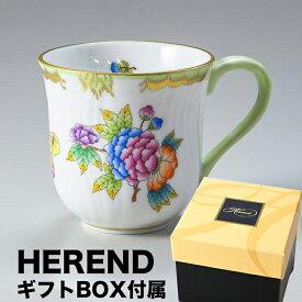 名入れ可有料 ヘレンド マグカップ ヴィクトリアブーケ マグ 食器 250cc 1729000 VBO 1729