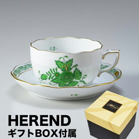 純正BOX付 ヘレンド ティーカップ&ソーサー アポニーグリーン 食器 カップ&ソーサー 724000 AV 724