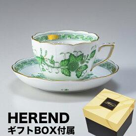 純正BOX付 ヘレンド ティーカップ&ソーサー インドの華 食器 カップ&ソーサー 730000 FV 【0730000-FV】