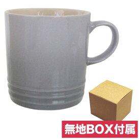 ルクルーゼ ル・クルーゼ マグカップ コーヒー Le Creuset マグ 350ml 食器 ミストグレー 70302355410002