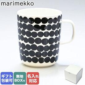 マリメッコ Marimekko マグカップ コップ 250ml 食器 SIIRTOLAPUUTARHA シイルトラプータルハ ホワイト×ブラック 063296 190 名入れ可有料