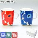 マリメッコ マグカップ ペア コップ 250ml 食器 2個セット UNIKKO ウニッコ レッド×ブルー 63431 001 017