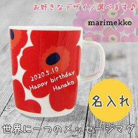 マリメッコ マグカップ コップ 250ml メッセージマグ ひとことマグ 食器 母の日 父の日 記念日 プレゼント お祝い ギフト メッセージ 名入れ