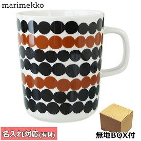 マリメッコ マグカップ 250ml Siirtolapuutarha シイルトラプータルハ コップ 食器 ホワイト×ブラック×ブラウン 069825 189 名入れ可有料 ※名入れ別売り