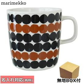 マリメッコ マグカップ ビッグサイズ 400ml Siirtolapuutarha シイルトラプータルハ ホワイト×ブラック×ブラウン 070418 189 名入れ可有料 ※名入れ別売り