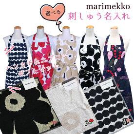 マリメッコ エプロン ハンドタオル 母の日ギフトセット イニシャル刺しゅう カーネーション 刺繍をして特別なプレゼント メール便可