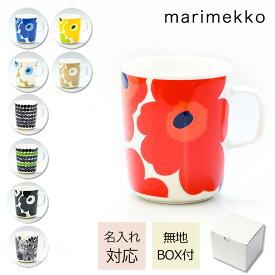 マリメッコ Marimekko マグカップ コップ 250ml 食器 名入れ可有料 ※名入れ別売り ネーム入れ 名前入れ