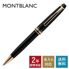 モンブラン MONTBLANC 名入れ可有料 ボールペン マイスターシュテュック レッドゴールドコーティング クラシック ブラック×レッドゴールド 高級筆記具 ※名入れ別売り ネーム入れ 名前入れ