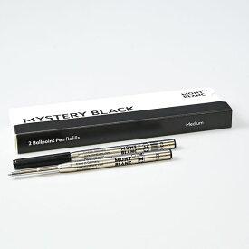 モンブラン ボールペン リフィル 替芯 替え芯 M 中字 2本 ミステリーブラック 116190 メール便可275円