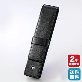 モンブラン MONTBLANC 名入れ無料 ペンケース マイスターシュテュック 1本差しペンポーチ ブラック レザー 14309 30301 高級筆記具 ネーム入れ 名前入れ