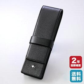 モンブラン MONTBLANC 名入れ無料 ペンケース マイスターシュテュック 2本差しペンポーチ ブラック レザー 14311 30302 高級筆記具 ネーム入れ 名前入れ