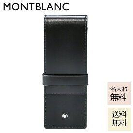 モンブラン MONTBLANC 名入れ無料 ペンケース マイスターシュテュック 3本差しペンポーチ ブラック レザー 14313 高級筆記具 ネーム入れ 名前入れ