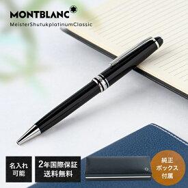 モンブラン MONTBLANC 名入れ可有料 ボールペン マイスターシュテュック プラチナ クラシック ブラック×シルバー 2866 P164 高級筆記具 ※名入れ別売り ネーム入れ 名前入れ