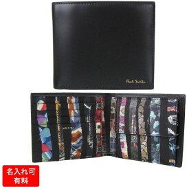 ポールスミス 二つ折り財布 メンズ アーカイブ マルチカラー 4833 A40567 PR Made in ITALY 名入れ可有料 ネーム入れ