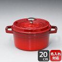 ストウブ ピコ ココット ラウンド 鋳物 ホーロー 鍋 なべ 調理器具 キッチン用品 チェリー 20cm 2.2L 1102006