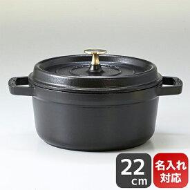 ストウブ ピコ ココット ラウンド 鋳物 ホーロー 鍋 なべ 調理器具 キッチン用品 ブラック 22cm 2.6L 1102225