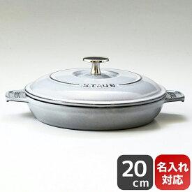 ストウブ ラウンドホットプレート 20cm 鋳物 ホーロー 鍋 なべ 調理器具 キッチン用品 グレー 1332018