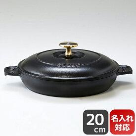 ストウブ ラウンドホットプレート 20cm 鋳物 ホーロー 鍋 なべ 調理器具 キッチン用品 ブラック 1332025