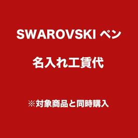 スワロフスキーボールペン限定! 名入れ彫刻 ※こちらは名入れのみの商品です ※必ず【名入れ有料可】と記載のあるスワロフスキーボールペンを一緒にご購入ください