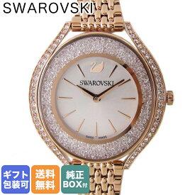 スワロフスキー SWAROVSKI 腕時計 レディース ローズゴールド ブレスレットウォッチ CRYSTALLINE AURA 5519459