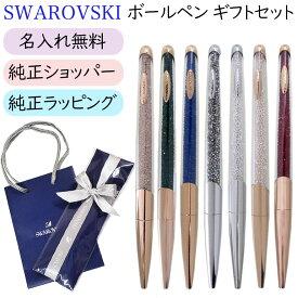 スワロフスキー ボールペン 無料で名入れ彫刻 純正ラッピング 純正ショッパーが付いてくる ギフトセット クリスタルライン ノヴァ 母の日 プレゼント 実用的