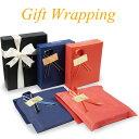 【単品購入不可】ギフトラッピング 1商品につき1つラッピングをご注文ください。レッド・ブルー・リボン掛け・バッグ…