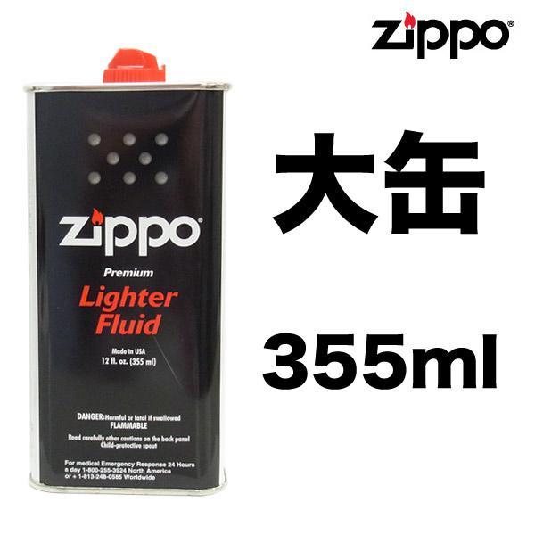 ZIPPO ジッポライター用 純正 オイル 大缶 355ml