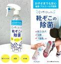 くつぞこシュッシュ 抗菌 抗ウイルス スプレー(485ml) ウイルス対策 靴 靴底 PHMB 除菌 日本製 コロナ対策 コロナウィ…
