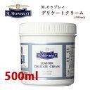 M.モウブレイ「デリケートクリーム」Lラージサイズ(超容量500ml) 業務用にも ソフトスムースレザー用栄養と潤い補給し革を柔らかくす…