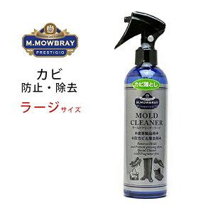 Mモウブレイ「モールドクリーナーラージ」(300ml) モールドクリーナー 大きいサイズ 皮革製品のカビ防止&除去剤。/革靴のお手入れに モウブレイ モゥブレイ mmowbray mモウブレイ m.mowbray
